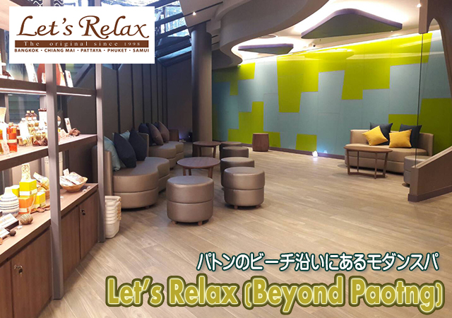 Let's Relax Beyond Patong / レッツリラックス ビヨンドパトン